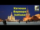 Катюша Варвара