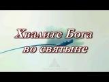 Христианская песня - Хвалите Бога во святыне !!!(Blessing TVworld) - YouTube