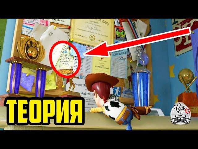 Теория Pixar (Пиксар) *Тайная связь мультфильмов   Факты от Cut The Crap TV