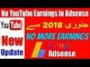 Google Adsense Update | No YouTube Earnings in Adsense From January 2018