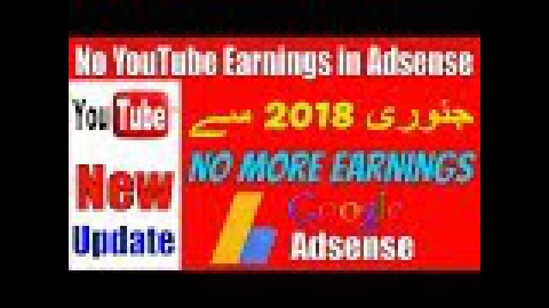 Google Adsense Update | No YouTube Earnings in Adsense From January 2018