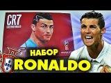 НАБОР РОНАЛДО CR7 Cristiano Ronaldo &amp FIFA world cup 2018