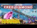 Taichi Panda 3: Free Diamond 6000 dias / Бесплатные алмазы! / Розыгрыш!/ Hack?/ Взлом?/ Аккаунт