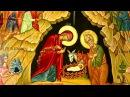 История Рождества Христова Как появился праздник