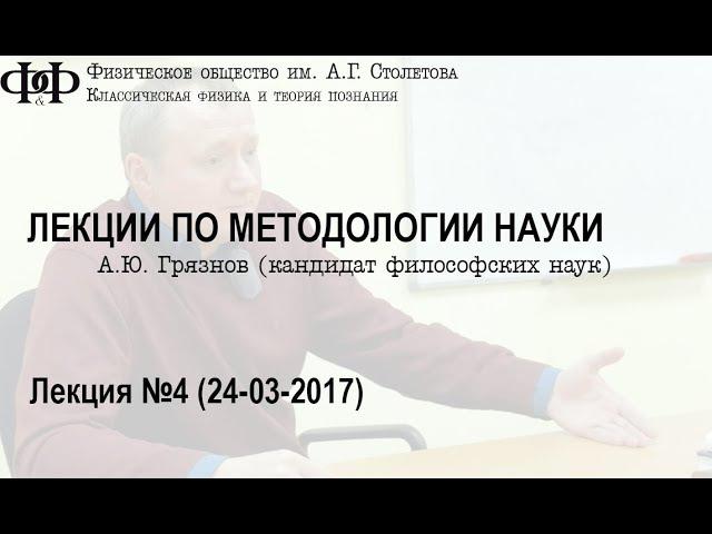 А. Ю. Грязнов - Лекции по методологии науки. Часть четвертая. (24 марта 2017)