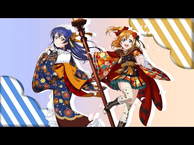 Aishiteru Banzai - Honoka and Umi Mix | koneko909