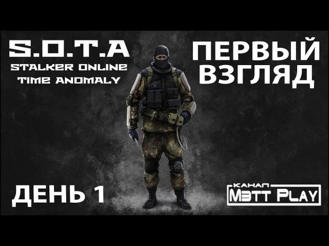 STALKER Online Time Anomaly S O T A ПЕРВЫЙ ВЗГЛЯД Прохождение День 1 от Matt Play