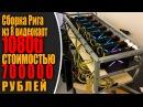 Майнинг ферма за 700000 рублей или 12500$! Ферма из 8 видеокарт 1080 ti | Gigabyte 1080ti Aorus