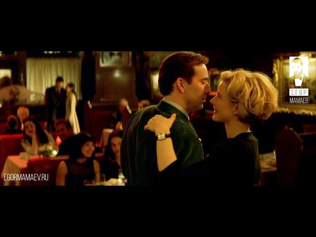 Медленный танец в ресторане из фильма Семьянин. Просто, красиво, по-настоящему!