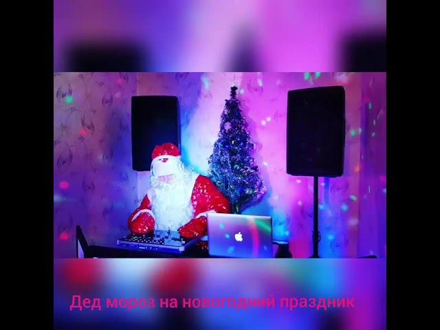 Дед Мороз диджей на новогодний праздник смотреть онлайн без регистрации