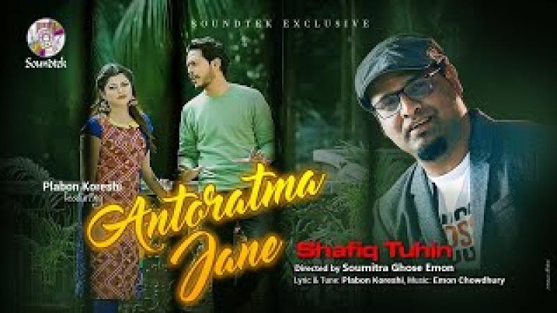 Plabon Koreshi Ft. Shafiq Tuhin - Antoratma Jane | অন্তরআত্মা জানে | New Bangla Song 2018 | Full HD