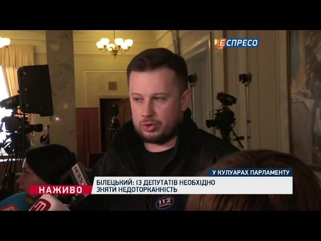Білецький Ситуація із Савченко - це питання психіатрії