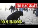 40% РОССИЯН НЕ СПОСОБНЫ ПЕРЕЖИТЬ КРИЗИС 17 03 18