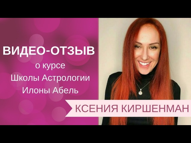 Отзыв о курсе Астрологии Ксения Киршенман