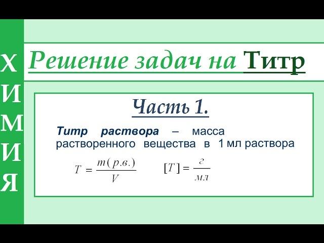 Титр раствора Т Решение задач Часть 1