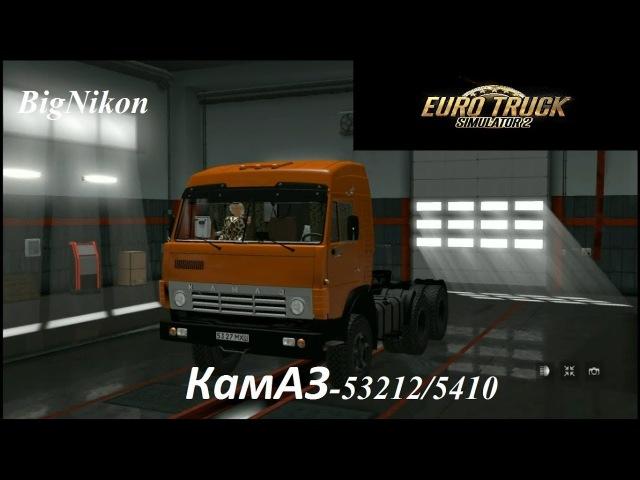 Мод КамАЗ-53212/5410 для Euro Truck Simulator 2