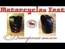 Байкерский кожаный жилет Броня Motorcycles leather vest