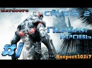 Прохождение Crysis 2, часть 1 Первая кровь.
