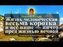 Антоний Великий: «Жизнь человеческая весьма коротка и всё наше — ничто пред жизнию вечною»