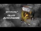 Древний Ужас. Забытые тайны - обзор дополнения к настольной игре