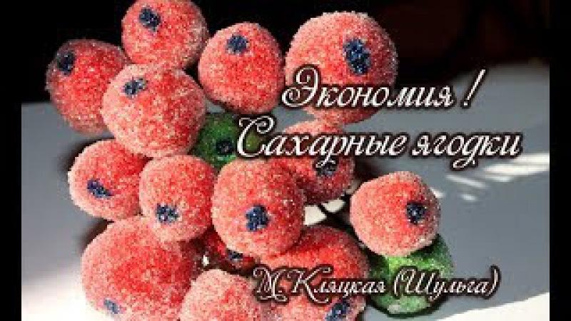 Экономия! сахарные ягодки Марина Кляцкая