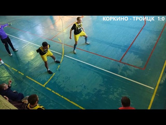 Коркино-Троицк. Второй полуфинал. Обзор