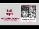История любви. Комедия ошибок - 9 и 10 марта - ДК ВЫборгский