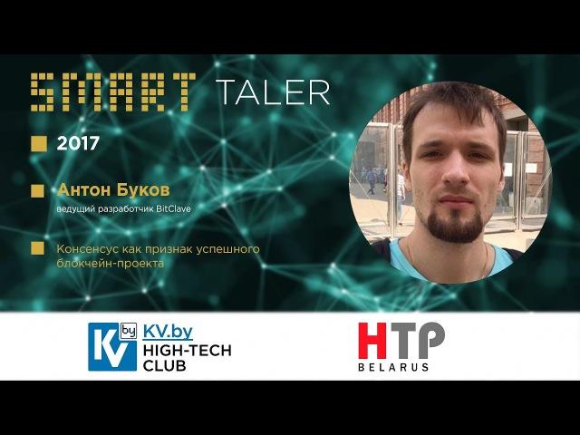 SMART TALER 2017. Антон Буков - Консенсус как признак успешного блокчейн-проекта