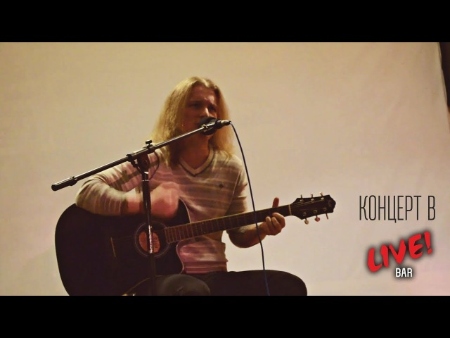 Владимир Каменецкий - Концерт в Live Bar (г. Череповец)