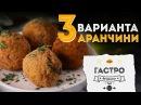 Аранчини с разными начинками Рецепты Bon Appetit