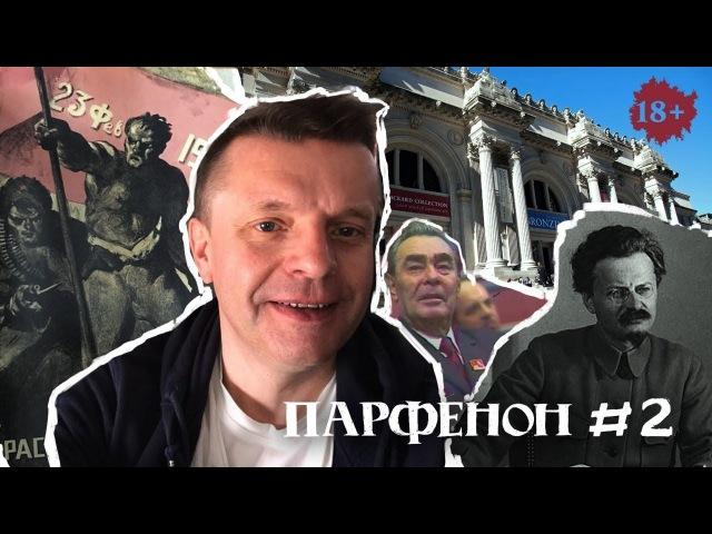 Парфенон 2 Леонид Парфенов о Нью Йорке русской армии Череповце и рокировке