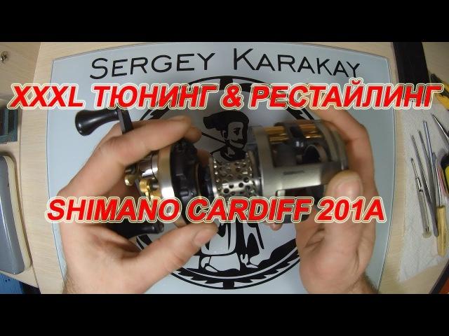 XXXL ТЮНИНГ РЕСТАЙЛИНГ. SHIMANO CARDIFF 201A.