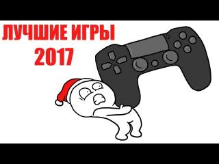 ЛУЧШИЕ ИГРЫ 2017 года - ТОП 5 (мульт обзор)