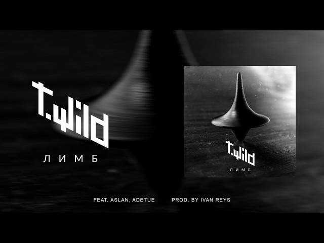 T.Wild x Ivan Reys - Лимб (feat. Aslan, Adetue)