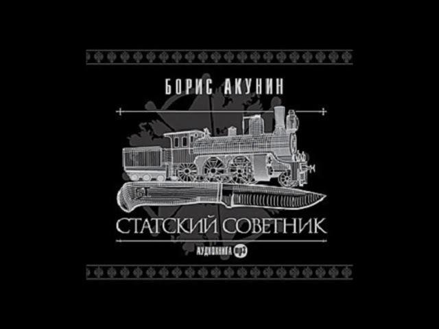 БОРИС АКУНИН СТАТСКИЙ СОВЕТНИК Ч 1