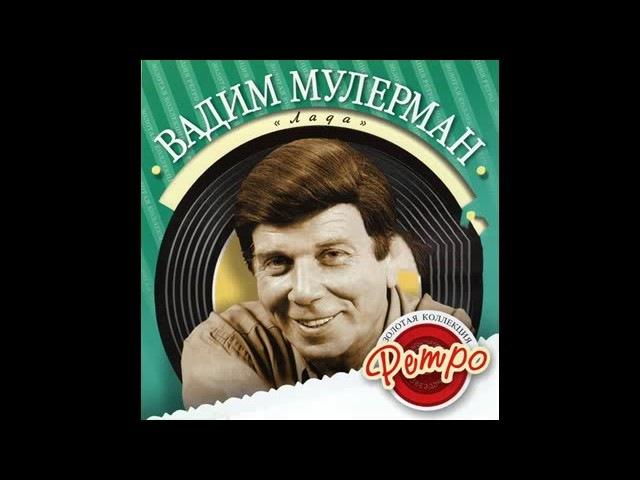 Вадим Мулерман - Лада