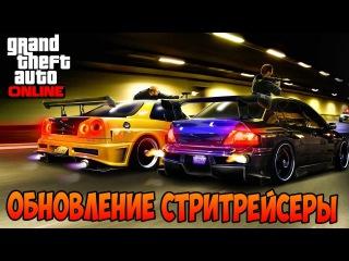 GTA ONLINE - ЯПОНСКОЕ ОБНОВЛЕНИЕ - СТРИТРЕЙСЕРЫ - DLC