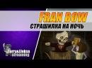 СТРАШНАЯ СКАЗКА ПЛОХИМ ДЕТКАМ 😆 FRAN BOW