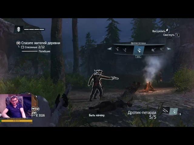 Assassins Creed Rogue Ч.3