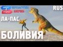 Ла Пас Боливия Орёл и Решка Перезагрузка АМЕРИКА RUS