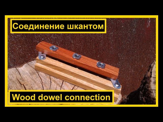 Приспособление для соединения шкантом | Device, wood dowel connection | VENKO wood