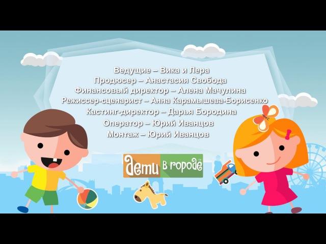 Передача Дети в городе. Форум Мудрый родитель-счастливый ребенок