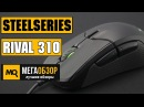 SteelSeries Rival 310 обзор мышки