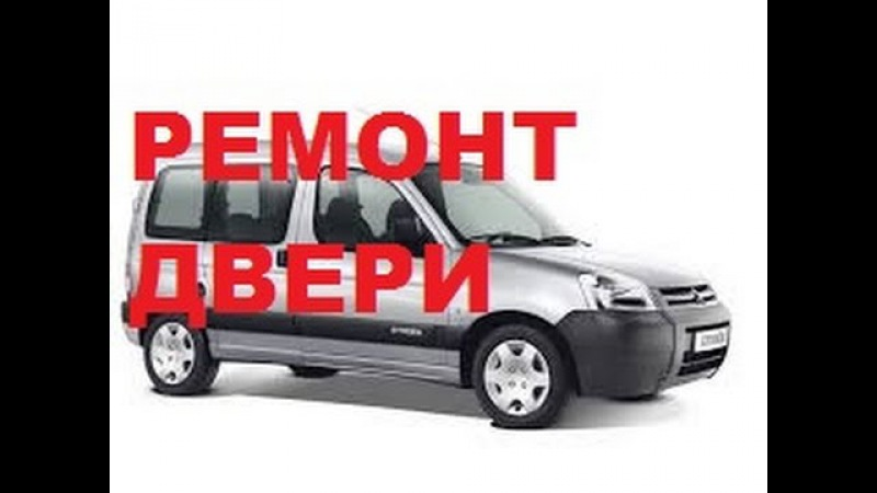 РЕМОНТ СДВИЖНОЙ ДВЕРИ Ситроен Берлинго