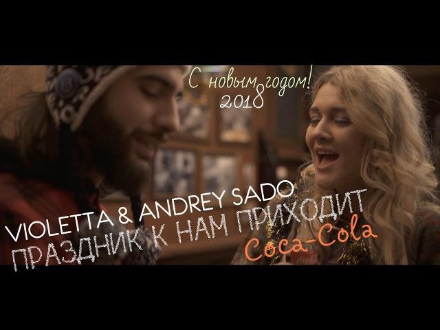 Праздник к нам приходит - Кока Кола Кавер Виолетта и Андрей Садо -cover ПраздникКНамПриходит -cola