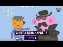 Шмепа дочь нардепа Политический мультсериал пародия серия 4