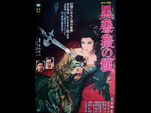Black Rose Mansion 1969 Kuro bara no yakata English sub