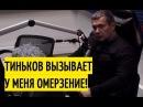 Соловьев о конфликте Немагии с Тиньковым Кто КРЫШУЕТ этого афериста