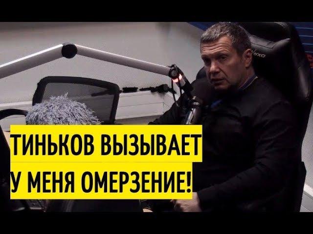 Соловьев о конфликте Немагии с Тиньковым Кто КРЫШУЕТ этого афериста?