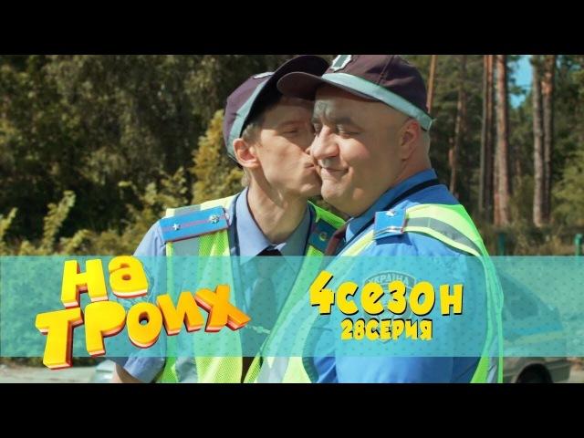 Юмористический сериал: На троих 4 сезон 28 серия | Дизель Студио, Украина 2018
